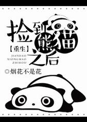 [重生]捡到熊猫之后