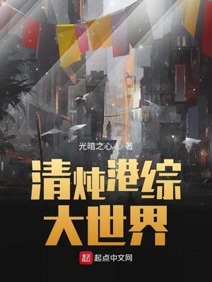 清炖港综大世界(港综世界完美人生)