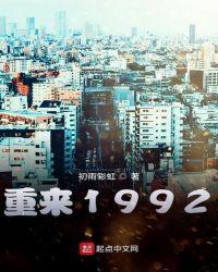 重来1992
